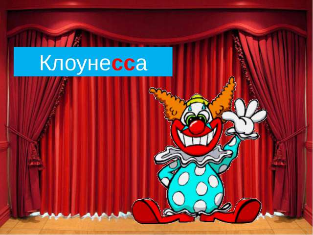 Клоуне…а Клоунесса