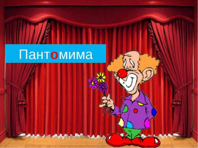 Пант…мима Пантомима