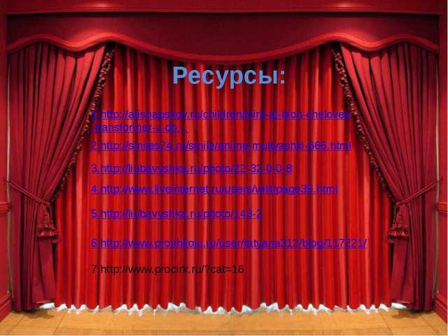 1.http://afishapskov.ru/children/tsirk-al-bion-chelovek-transformer-v-do… 2.h...
