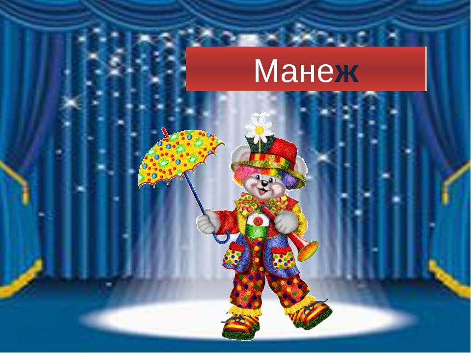Мане… Манеж