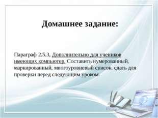 Домашнее задание: Параграф 2.5.3, Дополнительно для учеников имеющих компьюте