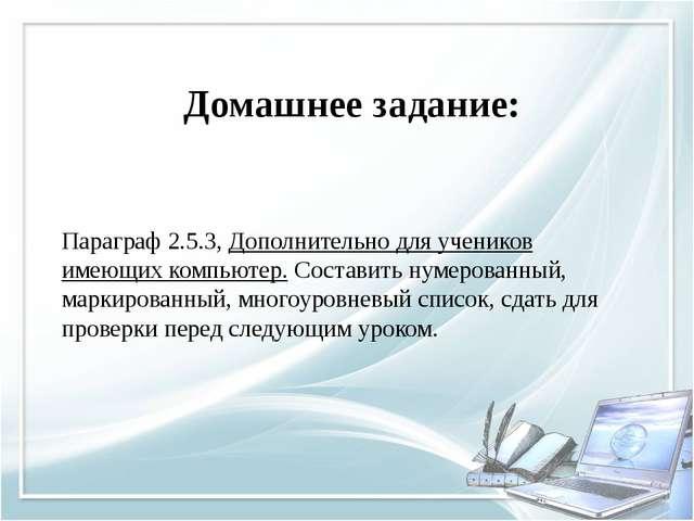 Домашнее задание: Параграф 2.5.3, Дополнительно для учеников имеющих компьюте...