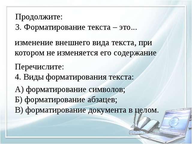 """29.11.2014 Тема урока """"Работа со списками"""" Продолжите: 3. Форматирование текс..."""
