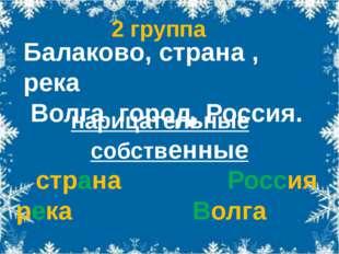 нарицательные собственные страна Россия река Волга город Балаково Балаково,