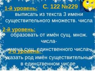 1-й уровень: 2-й уровень: 3-й уровень: выписать из текста 3 имени существите