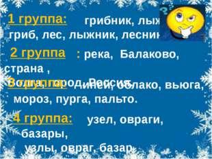 грибник, лыжи, гриб, лес, лыжник, лесник. : река, Балаково, страна , Волга,