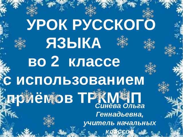Синёва Ольга Геннадьевна, учитель начальных классов МАОУ СОШ №28 г. Балаково...