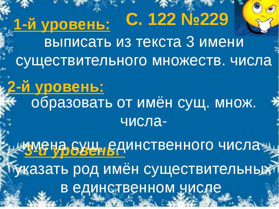 1-й уровень: 2-й уровень: 3-й уровень: выписать из текста 3 имени существите...