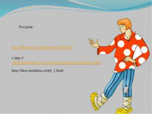http://illustrators.ru/illustrations/525947 Ресурсы: с http://shkolabuduscheg