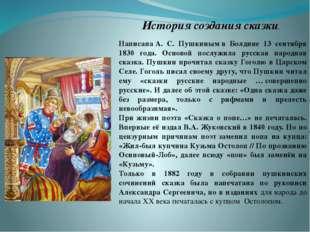 НаписанаА. С. Пушкинымв Болдине 13 сентября 1830 года. Основой послужила р