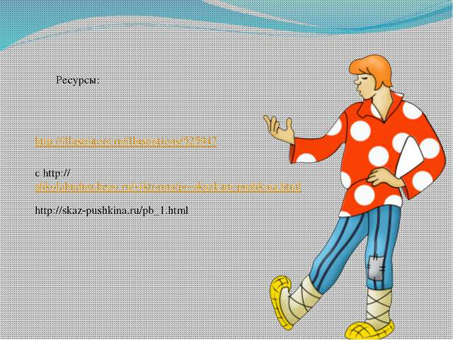 http://illustrators.ru/illustrations/525947 Ресурсы: с http://shkolabuduscheg...