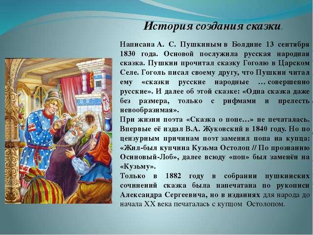 НаписанаА. С. Пушкинымв Болдине 13 сентября 1830 года. Основой послужила р...