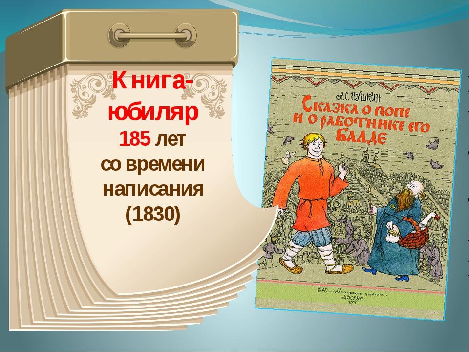 Книга – юбиляр Книга - юбиляр Книга-юбиляр 185 лет со времени написания (1830)