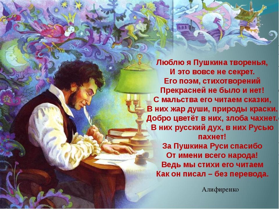 Поздравления любимой от пушкина