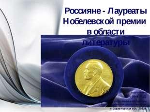 Россияне - Лауреаты Нобелевской премии в области литературы подготовила Ильин