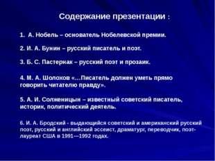 Содержание презентации : А. Нобель – основатель Нобелевской премии. 2. И. А.