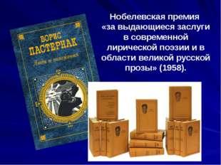 Нобелевская премия «за выдающиеся заслуги в современной лирической поэзии и в