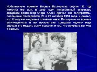 Нобелевскую премию Бориса Пастернака спустя 31 год получил его сын. В 1989 г