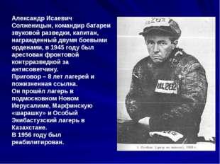 Александр Исаевич Солженицын, командир батареи звуковой разведки, капитан, на