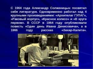 С 1964 года Александр Солженицын посвятил себя литературе. Одновременно работ