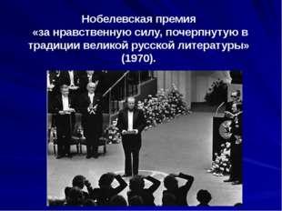Нобелевская премия «за нравственную силу, почерпнутую в традиции великой русс