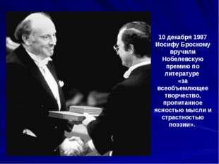 10 декабря 1987 Иосифу Броскому вручили Нобелевскую премию по литературе «за