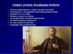 Секрет успеха Альфреда Нобеля Получи образование у самых лучших учителей; Озн