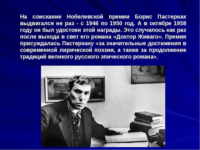 На соискание Нобелевской премии Борис Пастернак выдвигался не раз - с 1946 по...