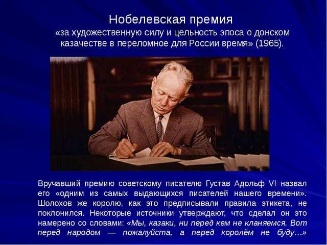 Нобелевская премия «за художественную силу и цельность эпоса о донском казаче...
