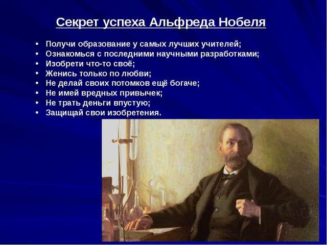 Секрет успеха Альфреда Нобеля Получи образование у самых лучших учителей; Озн...
