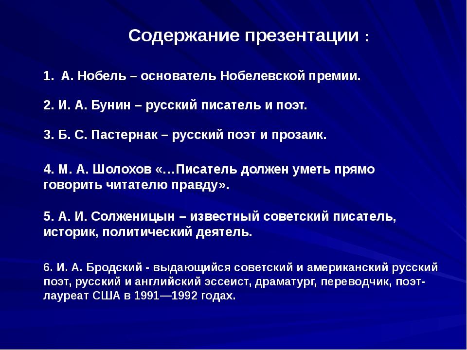 Содержание презентации : А. Нобель – основатель Нобелевской премии. 2. И. А....