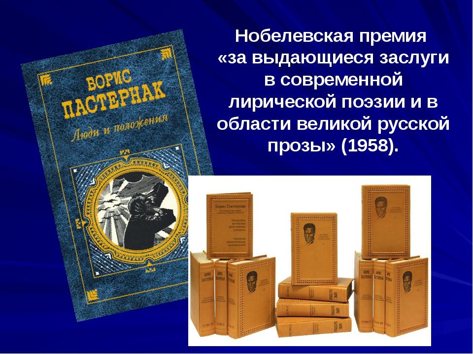 Нобелевская премия «за выдающиеся заслуги в современной лирической поэзии и в...
