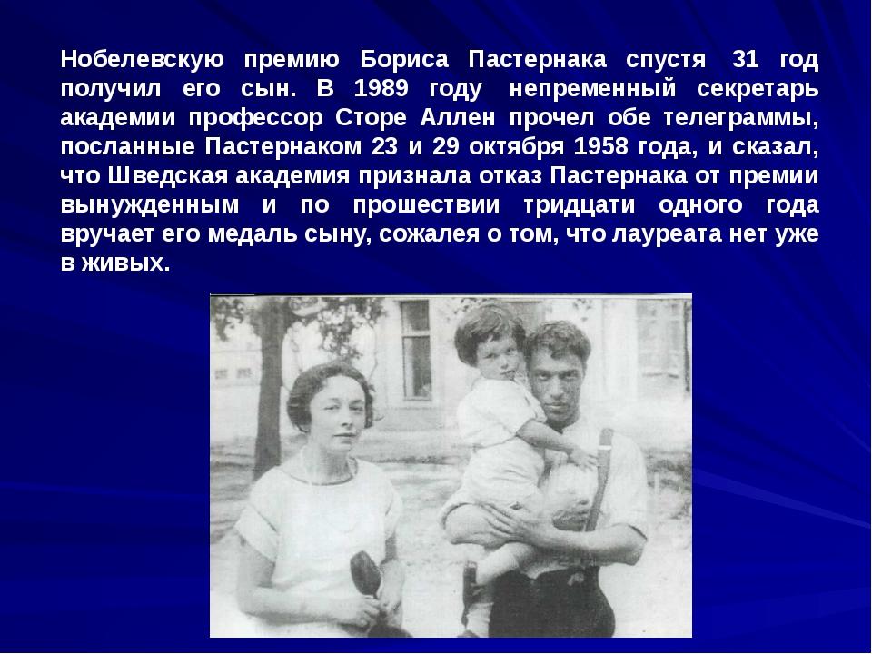 Нобелевскую премию Бориса Пастернака спустя 31 год получил его сын. В 1989 г...