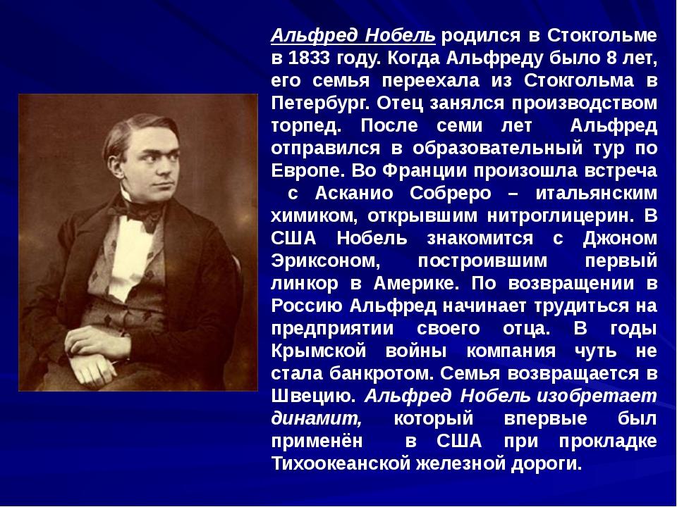 Альфред Нобельродился в Стокгольме в 1833 году. Когда Альфреду было 8 лет, е...