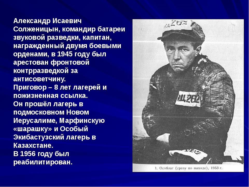 Александр Исаевич Солженицын, командир батареи звуковой разведки, капитан, на...
