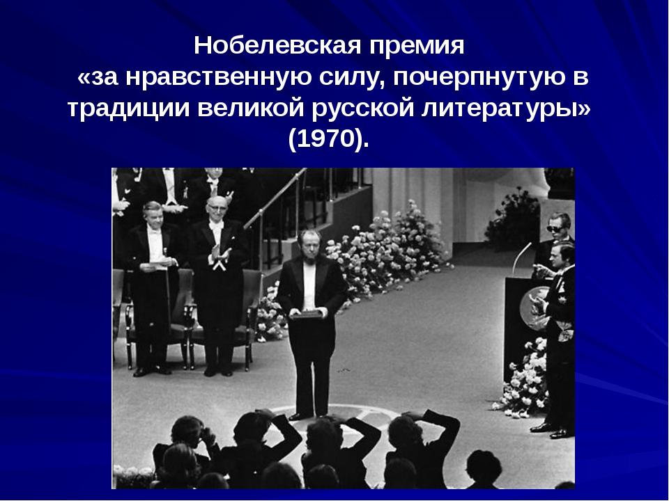 Нобелевская премия «за нравственную силу, почерпнутую в традиции великой русс...