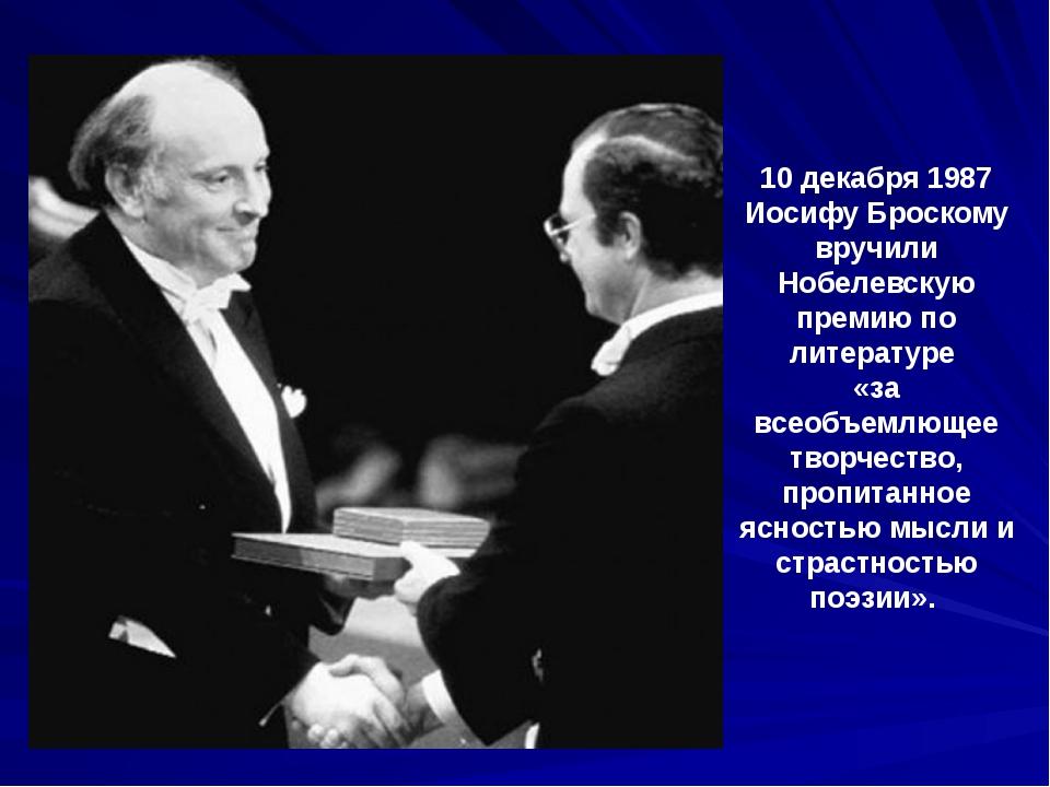 10 декабря 1987 Иосифу Броскому вручили Нобелевскую премию по литературе «за...