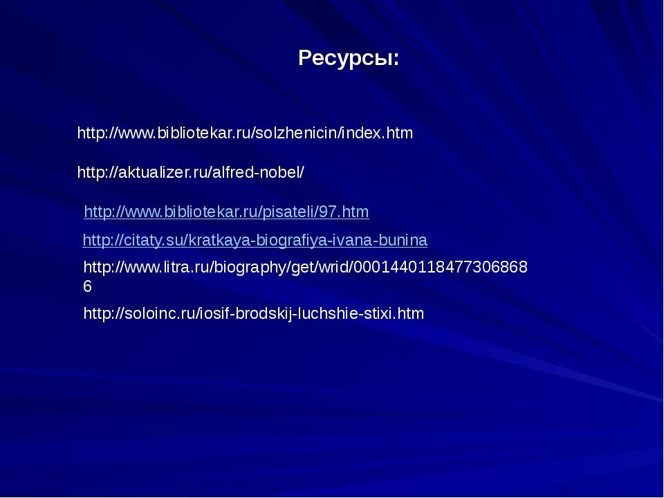 http://www.bibliotekar.ru/solzhenicin/index.htm  http://aktualizer.ru/alfred...