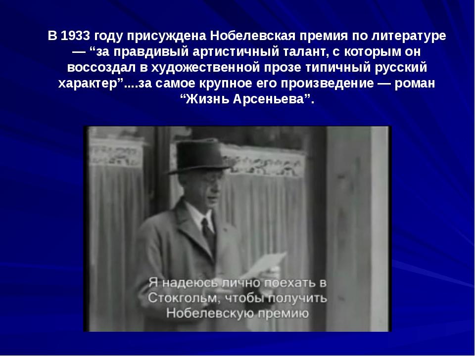 """В 1933 году присуждена Нобелевская премия по литературе — """"за правдивый артис..."""