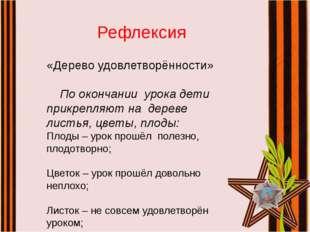 Рефлексия «Дерево удовлетворённости» По окончании урока дети прикрепляют на