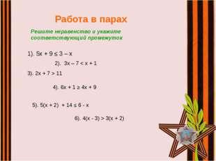 Работа в парах Решите неравенство и укажите соответствующий промежуток 1). 5х
