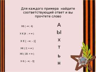 Для каждого примера найдите соответствующий ответ и вы прочтете слово Х€ ( -∞