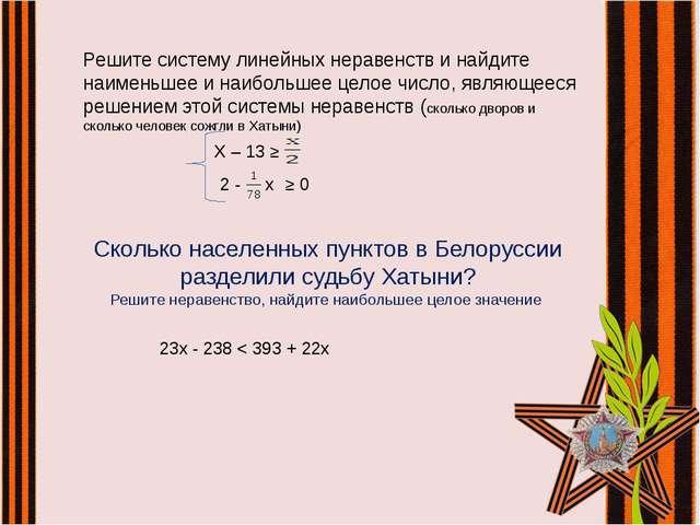 Сколько населенных пунктов в Белоруссии разделили судьбу Хатыни? Решите нерав...