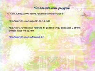© Няня.ruhttp://www.nanya.ru/konkursy/viktoriny/388/ http://skazvikt.ucoz.ru/