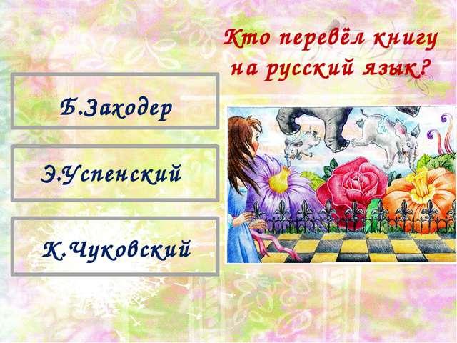 Б.Заходер Э.Успенский К.Чуковский Кто перевёл книгу на русский язык?