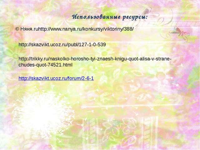 © Няня.ruhttp://www.nanya.ru/konkursy/viktoriny/388/ http://skazvikt.ucoz.ru/...