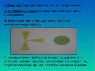 г)Подушки (задания такие же, что и с «тарелками») д) Витражи в домике (задани