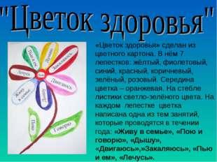 «Цветок здоровья» сделан из цветного картона. В нём 7 лепестков: жёлтый, фиол