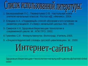 1. Бескоровайная Л.С., Перекатьева О.В. Настольная книга учителя начальных кл