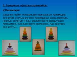 3. Бумажные офтальмотренажёры а)Пирамидки Задания: найти глазами две одинаков